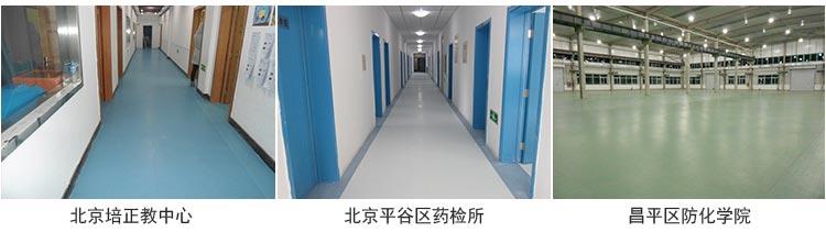 pvc塑胶地板案例