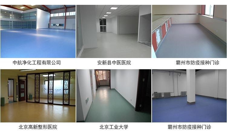 pvc塑胶地板应用案例