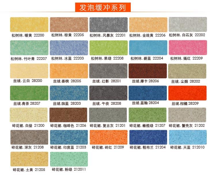 塑胶地板有那些颜色