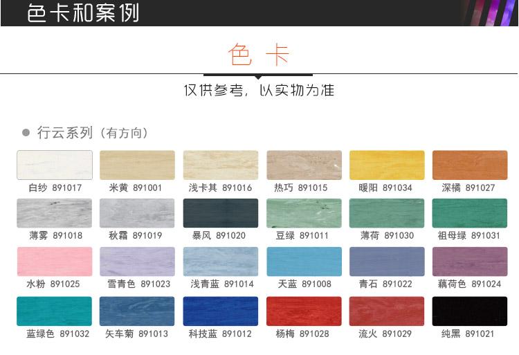 工厂pvc塑胶地板颜色