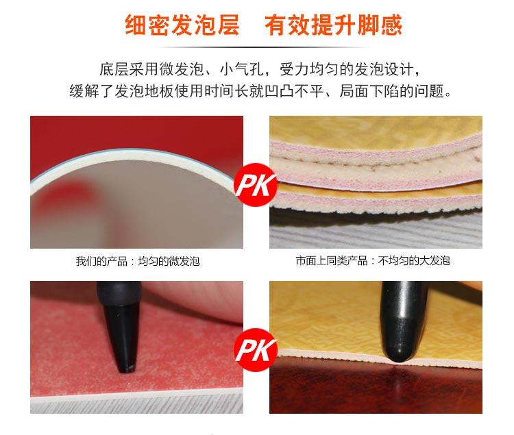 发泡底塑胶地板的优点