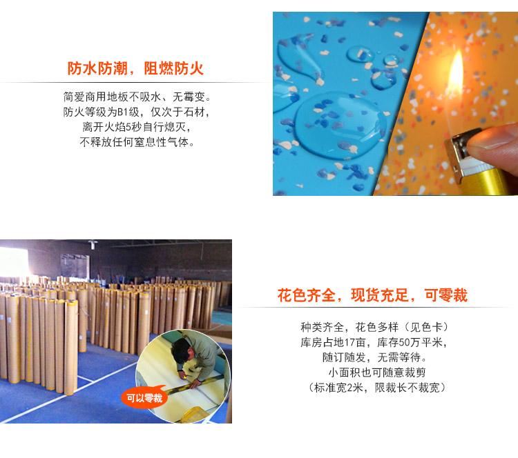 pvc塑胶地板供应商