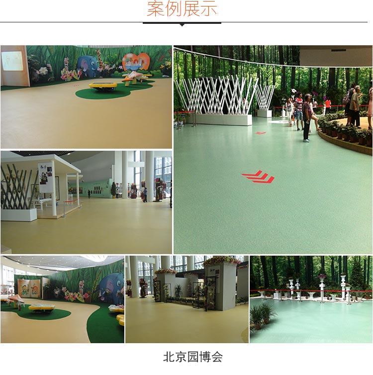 北京园博展览会