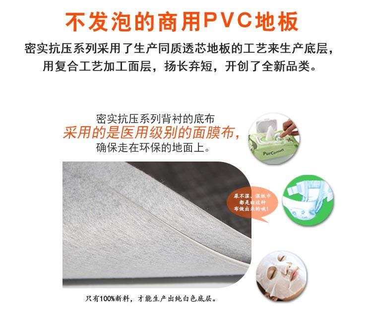 密实型pvc塑胶地板特点