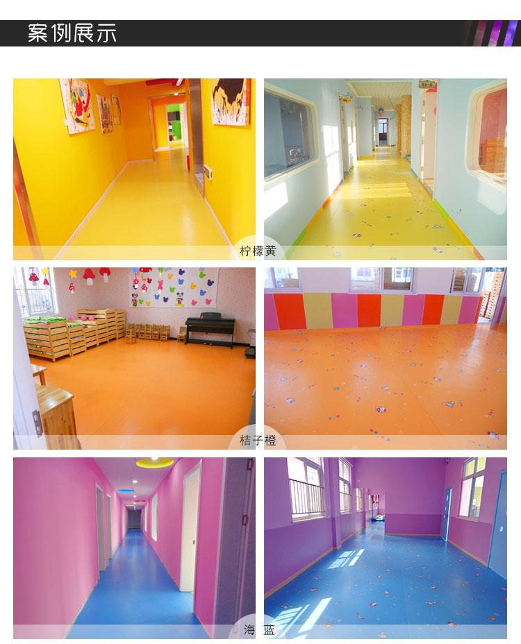 幼儿园塑胶地板案例图