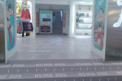 商 场 地 板